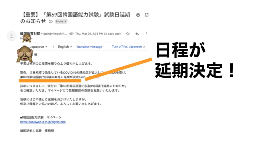 ハングルハッカー_TOPIK事務局より届いたメールで日程の延期を知る