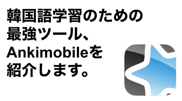 hangulhacker_韓国語学習のための最強ツール、Ankimobileを紹介します。